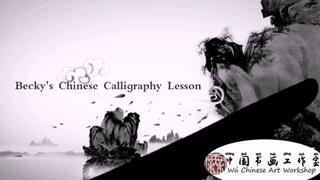 Becky's Chinese calligraphy lesson - Li Shu