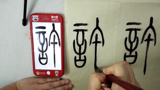 The Beauty of Symmetry in Chinese Calligraphy